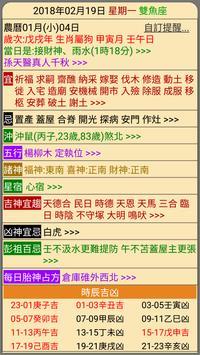 開運農民曆 截圖 2