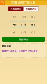 開運農民曆 截圖 7