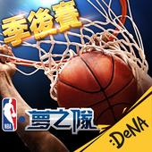 NBA夢之隊 on pc