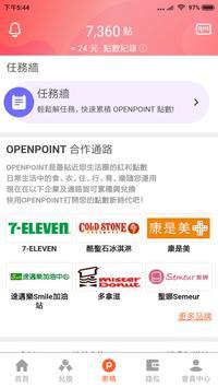 OPENPOINT 截圖 2