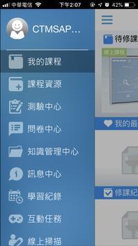 QES行動學習 screenshot 2