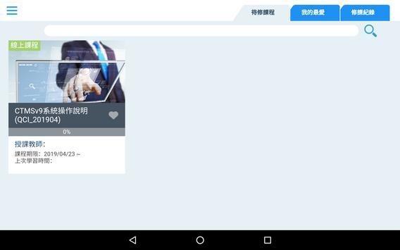 QES行動學習 screenshot 7