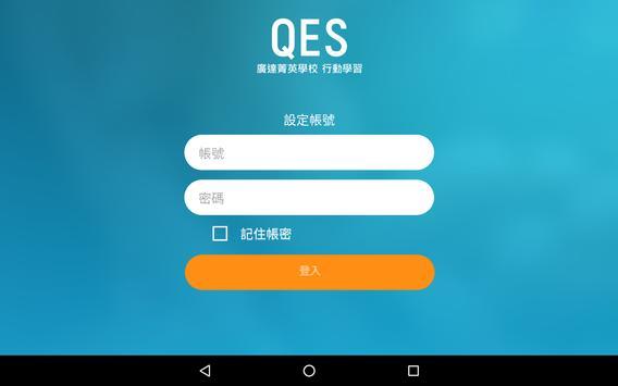 QES行動學習 screenshot 6