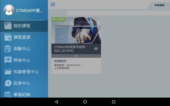 QES行動學習 screenshot 8