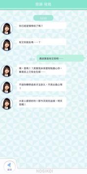 [乃木坂46官方]乃木恋~那天在坂道下,我墜入了情網~ スクリーンショット 6