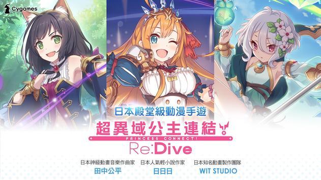 超異域公主連結!Re:Dive 海報