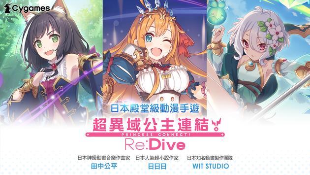 超異域公主連結!Re:Dive 海报