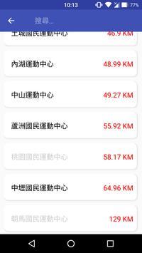 運動中心 screenshot 4
