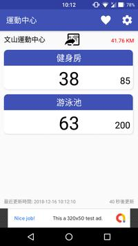 運動中心 screenshot 1