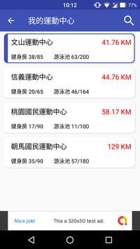 運動中心 screenshot 2