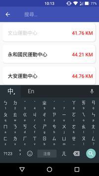 運動中心 screenshot 3