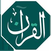 Kurdish Quran - قورئانی پیرۆز icon