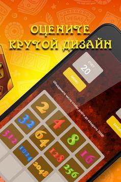 2048 - История Пирамид poster