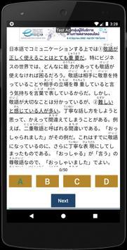 JLPT Quiz - Easy to try JLPT screenshot 4