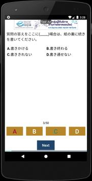 JLPT Quiz - Easy to try JLPT screenshot 5