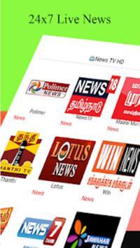 Tamil Live TV screenshot 4