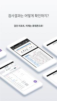 소화잘되는내과 - HealthWallet screenshot 3
