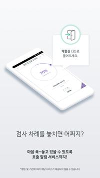 소화잘되는내과 - HealthWallet screenshot 2