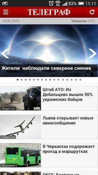 Telegraf.com.ua screenshot 4