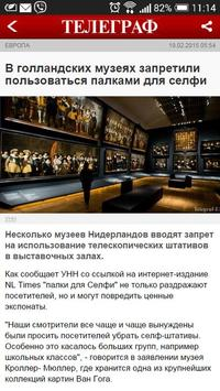 Telegraf.com.ua screenshot 5