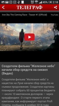 Telegraf.com.ua screenshot 6