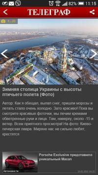 Telegraf.com.ua screenshot 7