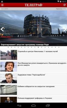 Telegraf.com.ua screenshot 8