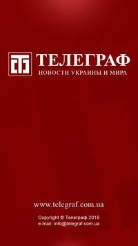 Telegraf.com.ua poster