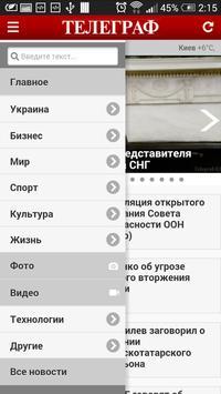 Telegraf.com.ua screenshot 1
