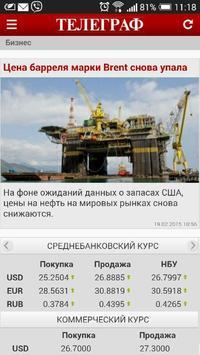Telegraf.com.ua screenshot 3
