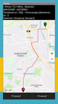 MobilAuto Driver स्क्रीनशॉट 4