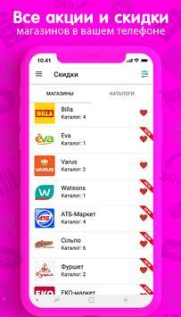 Акции супермаркетов и скидки магазинов Украины poster