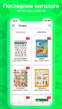 Акции супермаркетов и скидки магазинов Украины screenshot 1