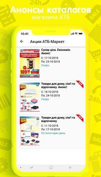 Акции супермаркетов и скидки магазинов Украины screenshot 3