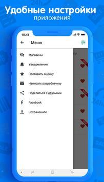 Акции супермаркетов и скидки магазинов Украины screenshot 4