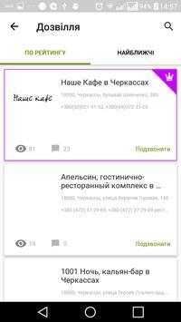 Черкаси screenshot 4