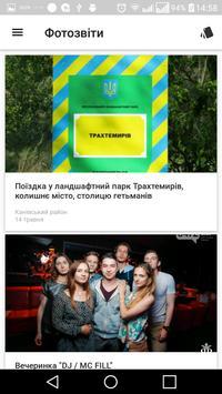 Черкаси screenshot 5