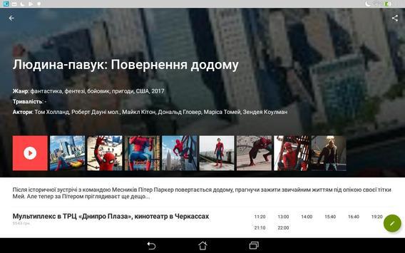 Черкаси screenshot 8