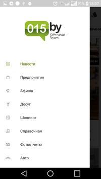 Гродно poster