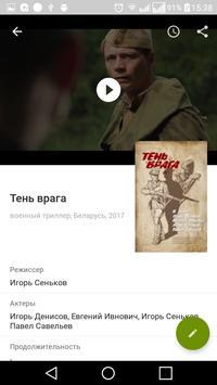 Гродно screenshot 4