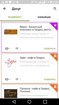 Гродно screenshot 5