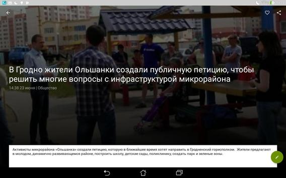 Гродно screenshot 9
