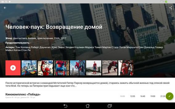 Мариуполь screenshot 11