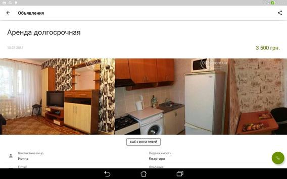 Мариуполь screenshot 13
