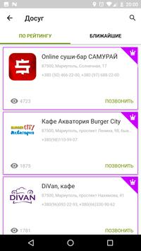 Мариуполь screenshot 5