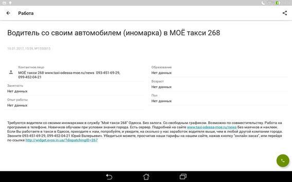 Одесса screenshot 14