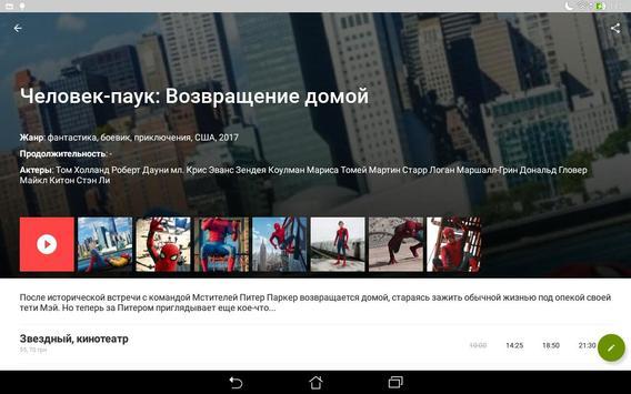 Одесса screenshot 10