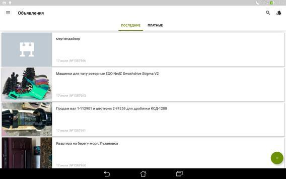 Одесса screenshot 12