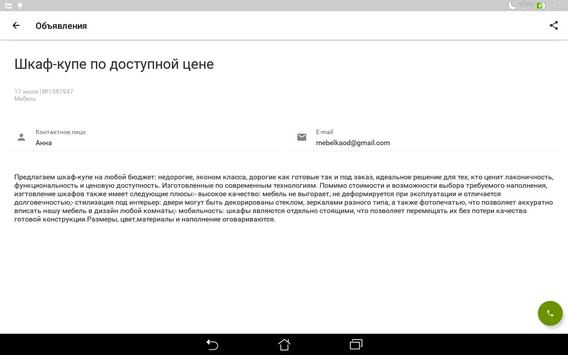 Одесса screenshot 13