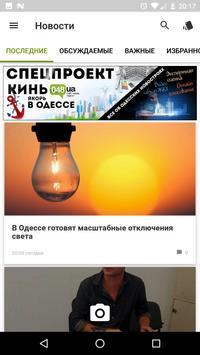 Одесса screenshot 1